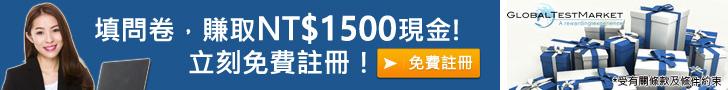 Join GlobalTestMarket Taiwan