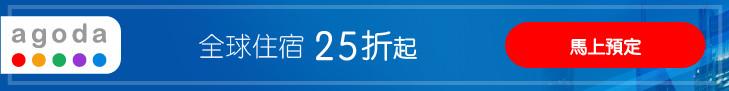 【四國之旅一泊二食推介】高評分膳食@琴平 琴參閣