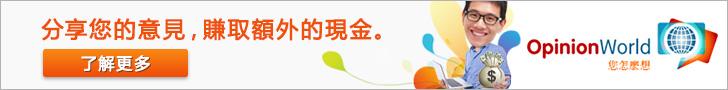 Join OpinionWorld Taiwan