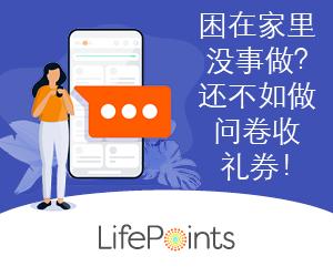 Lifepoints调查社区注册和赚钱赢取奖励攻略